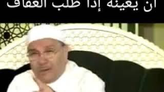 حق المؤمن على الله أن يُعينه إذا طلب العفاف ............ الدكتور محمد راتب النابلسي
