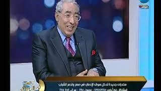 برنامج صح النوم   مع محمد الغيطي  وحديث ساخن حول مخدر الاستروكس في مصر  14-10-2018