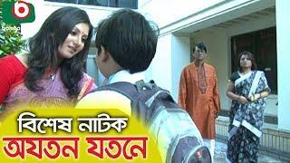 Special Bangla Natok | Ojoton Jotone | Azizul Hakim, Tazin Ahmed, Shoshi
