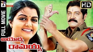 Ayodhya Ramayya Telugu Full Movie | Srihari | Bhanupriya | MS Narayana | Telugu Cinema