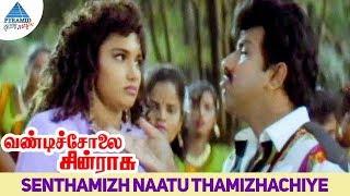 Vandicholai Chinrasu Movie Songs | Senthamizh Naatu Thamizhachiye Video Song | Sathyaraj | Sukanya