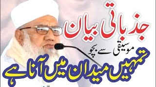Very Emotional & Important Speech About Music & Youngster's - Maulana Sajjad Nomani Naqshbandi DB