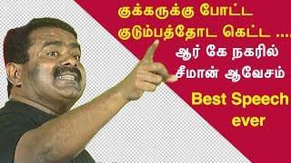 seeman speech seeman best speech at rk nagar tamil news , seeman latest speech redpix