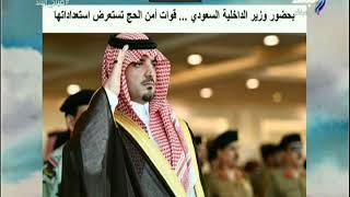 بحضور وزير الداخلية السعودي..  قوات أمن الحج تستعرض استعداداتها