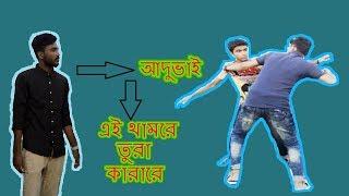 Bangla New Fynny VIdeo  আদু ভাই  Go HD Pranking 2017