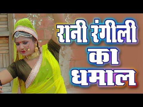 Xxx Mp4 राजस्थानी Dj सांग 2017 Rani Rangili Ka Dhamal रानी रंगीली धमाका 2017 3gp Sex