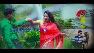 New Music Video ( Bolna Sokhi Aj Tor Moner Joto Kotha ) 2017