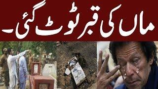imran khan mother grave demolition Latest news