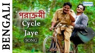 Cycle Jaye - Superhit Bengali Song -  Parakrami - Partho | Rali Nandi | Aprajita Mohanty