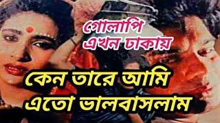 Keno Tare Ami Eto Valobashlam | কেন তারে আমি এতো ভালবাসলাম