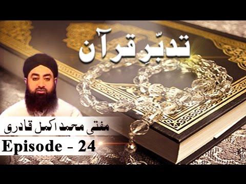Tadabur-e-Quran Ep 24 - Tafseer-e-Surah Baqra - ARY QTV