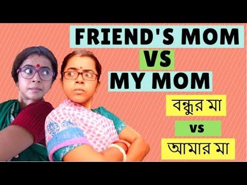 Xxx Mp4 Friend S Mom Vs My Mom বন্ধুর মা বনাম আমার মা Bengali Comedy Video 3gp Sex
