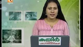 പാർക്കിൻസൺസ് ഡിസീസ്  Health News:Malayalam  25th Oct [ 2018 ]