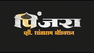 'Pinjara' _ Marathi Film - THEATRICAL TRAILER