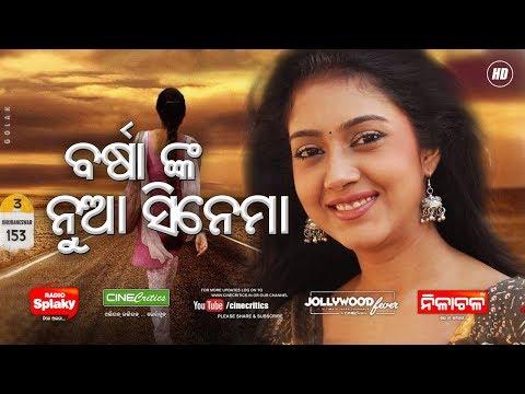Xxx Mp4 Barsha Priyadarshini S New Odia Movie 2018 Prem Kumar Anubhav Mohanty Sushant Mani CineCritics 3gp Sex
