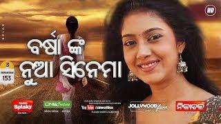 Barsha Priyadarshini's New Odia Movie 2018 - Prem Kumar Anubhav Mohanty - Sushant Mani - CineCritics