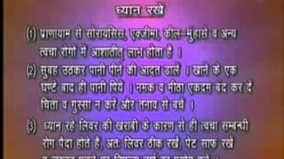 Yog for Leucoderma by Swami Ramdev | Patanjali Yogpeeth Haridwar