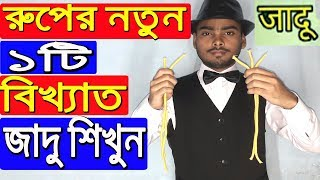 new magic tricks 2019.রুপের নতুন একটা জাদু শিখুন । from bd magic box