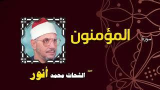 القران الكريم بصوت الشيخ الشحات محمد انور  سورة المؤمنون
