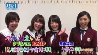 『乃木坂46えいご』(のぎえいご)12月20日は「クリスマスSP」と「一挙放送」