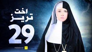 مسلسل أخت تريز - حنان ترك - الحلقة 29 التاسعة والعشرون | O5t Treaz- Hanan Tork - Ep 29 - HD