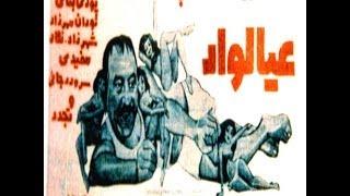 فيلم عيالوار (1352)