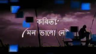 মন ভাল নেই | সুনীল গঙ্গোপাধ্যায় | বাংলা কবিতা | আবৃতি শিমুল মুস্তফা | Music & Poem