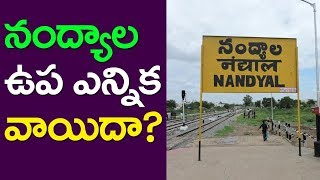 Nandyal Byelecction To Be Postponement Possibilities | Shilpa Mohan Reddy | Akhila Priya | Taja30