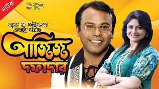 Aziz Dofadar | Most Popular Bangla Natok | Fazlur Rahman Babu, Sumana Soma | CD Vision