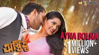 Ayna Bolna (Video Song) | Arifin Shuvoo | Nusrat Imrose Tisha | Ostitto Bengali Movie 2016
