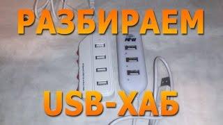 Как сделать свой usb hub