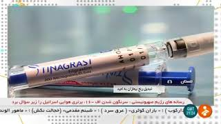 Iran AryaTinaGene co  made Tinagrast medication for Cancer داروي تيناگراست سرطان ساخت ايران