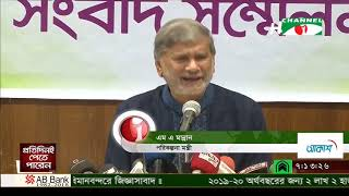 Channel i NEWS 7PM (MAY 21 - 2019)
