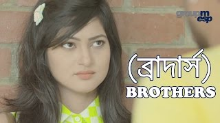 Bangla Natok - Brothers (ব্রাদার্স)