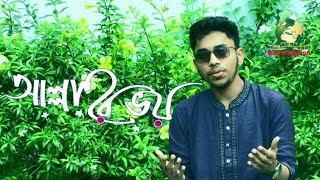 যাদের হৃদয়ে আছে আল্লাহর ভয় || Jader Ridoye Ache Allahr Bhoy || Bangla Islamic Song 2019 || Gojol