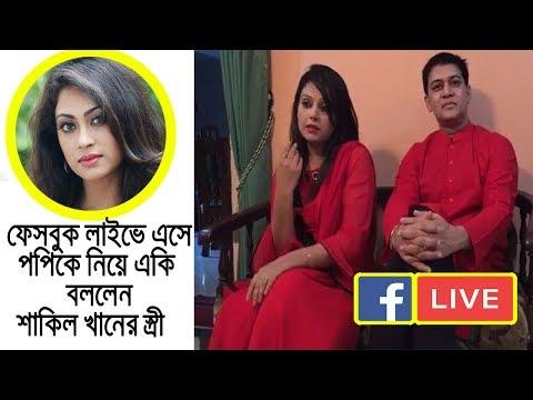 ফেসবুক লাইভে এসে পপিকে অশিক্ষিত বললেন শাকিল ও তার স্ত্রী   Shakil Khan Live   Bangla News Today