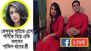 ফেসবুক লাইভে এসে পপিকে অশিক্ষিত বললেন শাকিল ও তার স্ত্রী | Shakil Khan Live | Bangla News Today