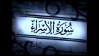 سورة الإسراء كاملة بصوت مشاري العفاسي | soort alesraa . ala