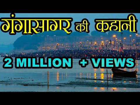 Xxx Mp4 गंगा सागर की कहानी Story Of Ganga Sagar 3gp Sex