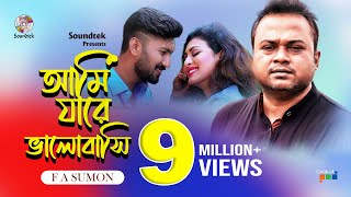 Eid Exclusive 2018 | F A Sumon | Ami Jare Valobashi | আমি যারে ভালবাসি | Soundtek