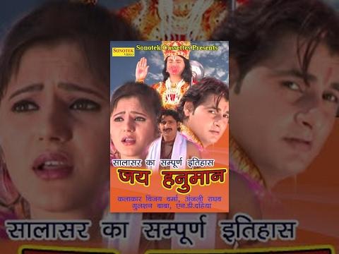 Xxx Mp4 Jai Hanuman जय हनुमान Vijay Verma Salasar Ka Itihash Hindi Full Movies 3gp Sex