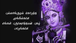 Pullanguzhal Kodutha Moongilgale - Karaoke by Sampath Karunanandan