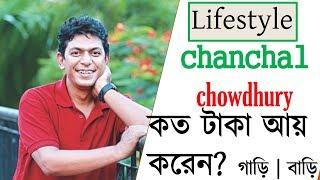 chanchal chowdhury কত টাকা আয় করেন? | গাড়ি | বাড়ি chanchal chowdhury lifestyle (LIFE STYLE)