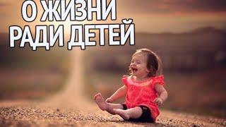 Жизнь ради ребёнка   прессатв