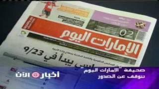 """صحيفة """"الإمارات اليوم"""" تتوقف عن الصدور"""