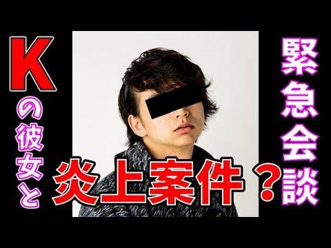 Xxx Mp4 【大炎上?】人気youtuberのKの彼女と緊急会談 3gp Sex
