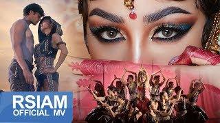 [Official MV] หนานะ (Mera Pyar) : กระแต Rsiam