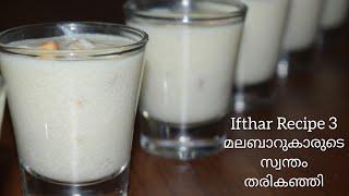 Healthy ifthar recipe മലബാറുകാരുടെ സ്വന്തം തരികഞ്ഞി/semolina/sooji rawa kheer Recipe in Malayalam