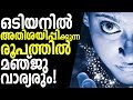 manju-warrier-also-making-a-shocking-makeover-for-the-mohanlal-movie-odiyan