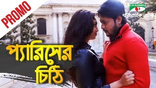 Paris er chithi | promo | Channel i TV